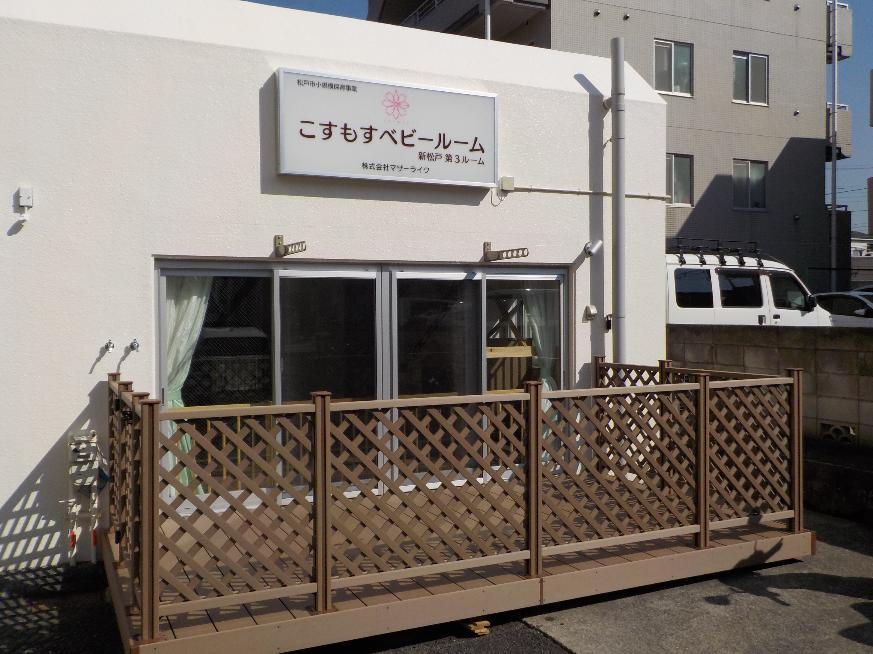 こすもすベビールーム新松戸第3ルーム